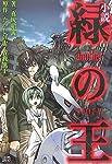 小説 緑の王―another story (KCノベルス)