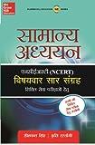 Ncert Samanya Adhyan - Paper 1