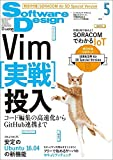 ソフトウェアデザイン 2016年 05 月号 [雑誌] -