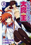 いちばんうしろの大魔王 2 (チャンピオンREDコミックス)