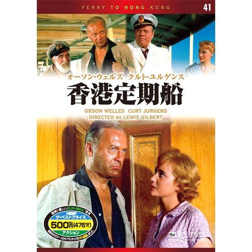 香港定期船 EMD-10041 [DVD]