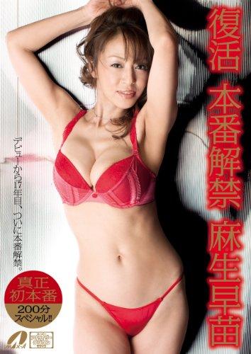 復活 本番解禁 麻生早苗 [DVD]