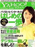 YAHOO ! Internet Guide (��ա��������ͥåȡ�������) 2008ǯ 05��� [����]