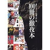 100冊の徹夜本―海外ミステリーの掘り出し物