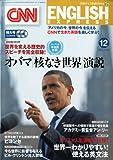 CNN ENGLISH EXPRESS (イングリッシュ・エクスプレス) 2009年 12月号 [雑誌]