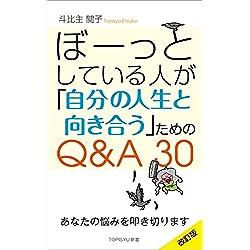 ぼーっとしている人が「自分の人生と向き合う」ためのQ&A30 [Kindle版]