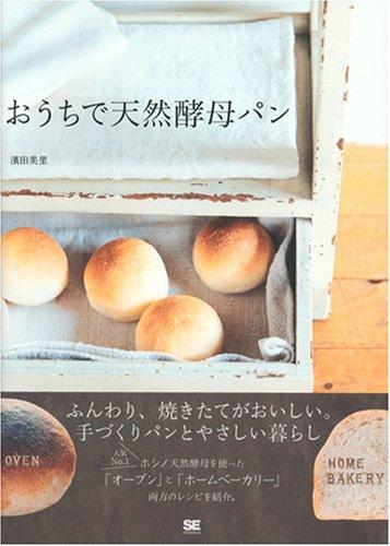 おうちで天然酵母パン