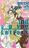 100 Love Letters ラブ&トラスト3 (SHYノベルス)