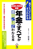 年金のすべてが面白いほどわかる本 2008-2009年新版―知りたいことがすぐわかる ねんきん特別便は?離婚の時の年金分割は? (2008)