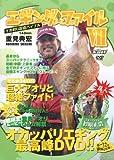 エギングファイル7 [DVD]