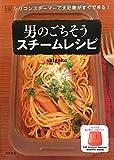 ViVシリコンスチーマーで大好物がすぐできる!男のごちそうスチームレシピ (ViV Silicone Steamer Recipe Book)