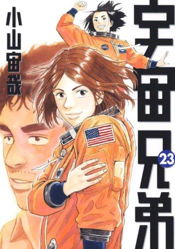 宇宙兄弟(23) (モーニングKC)