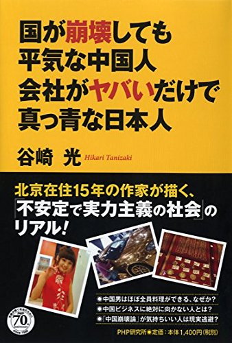 ウブな日本人必読!『国が崩壊しても平気な中国人 会社がヤバいだけで真っ青な日本人』