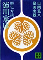 徳川家康―歴史対談 (1979年) (講談社文庫)