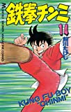 鉄拳チンミ(14) (月刊マガジンコミックス)
