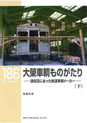 大榮車輌ものがたり(下) (RM LIBRARY 186)