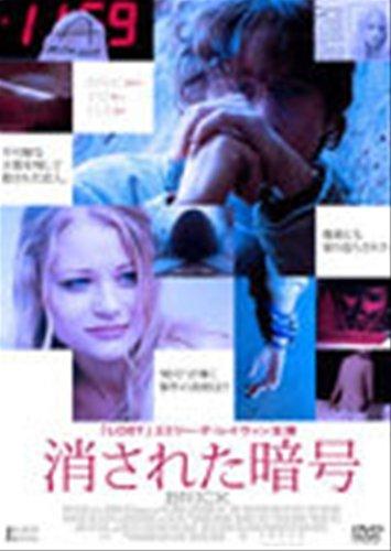 消された暗号BRICK-ブリック-  [レンタル落ち] [DVD]