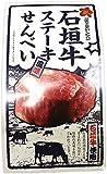 石垣牛ステーキ風味せんべい 80g入り