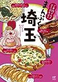 ご当地グルメコミックエッセイ まんぷく埼玉