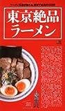 東京絶品ラーメン ‐ ラーメン王達が教える、東京で必食の123杯 (エイムック (1454))