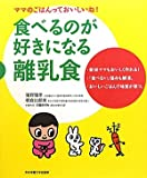 おすすめ離乳食本「食べるのが好きになる離乳食」(女子栄養大出版部)