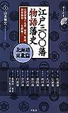 江戸300藩 物語藩史 北海道・東北篇 (歴史新書)
