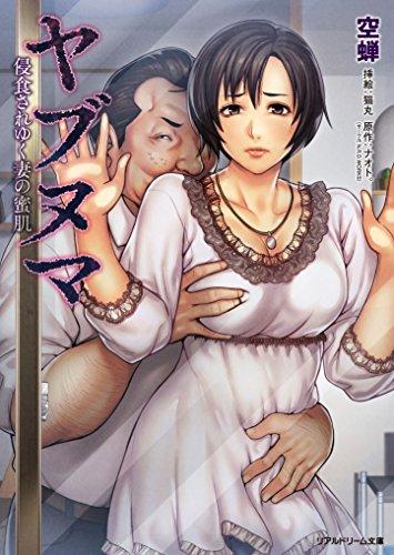 ヤブヌマ 侵食されゆく妻の蜜肌 ヤブヌマシリーズ (リアルドリーム文庫)