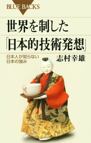 世界を制した「日本的技術発想」―日本人が知らない日本の強み (ブルーバックス)