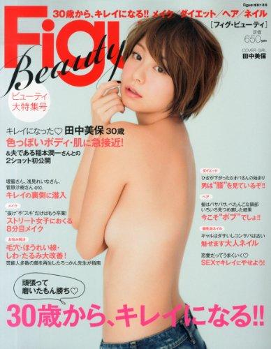 Figue Beauty (フィグ ビューティー) 2014年 01月号 [雑誌]