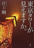 江上 剛 / 江上 剛 のシリーズ情報を見る