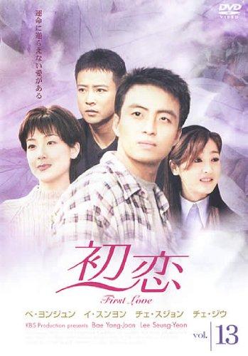 初恋 13(第37話 第39話)