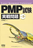 PMP試験実戦問題