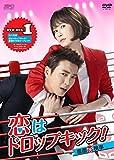 恋はドロップキック! ~覆面検事~DVD-BOX1 -