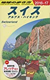 A18 地球の歩き方 スイス 2016~2017