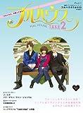 韓国ドラマ公式ガイドブック フルハウスTAKE2 (MOOK21)