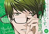 Basket Darling ―緑間― (K-BOOK Selection)