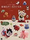 かぎ針で編む縁起もののあみぐるみ (Fantasy Handmadeシリーズ)