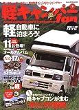 軽キャンパーfan vol.9 (ヤエスメディアムック 332)