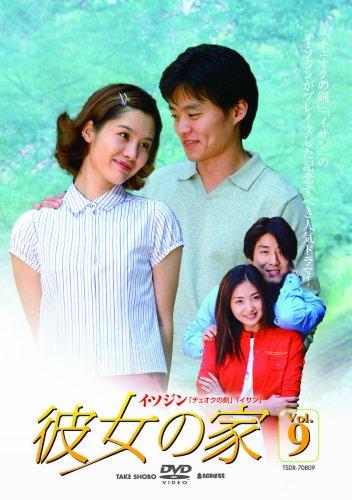彼女の家 DVD-BOX II