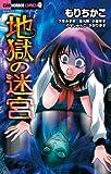 地獄の迷宮: ちゃおホラーコミックス (ちゃおコミックス)