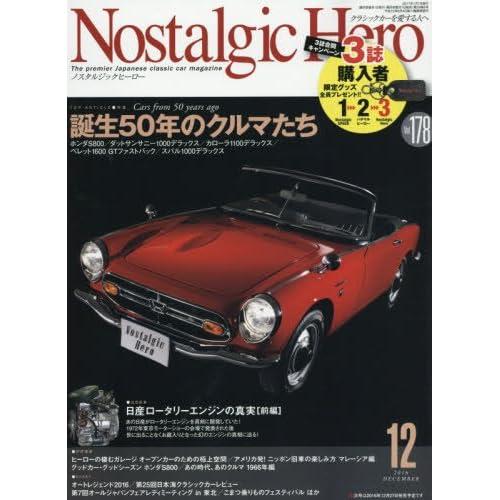 Nostalgic Hero ノスタルジックヒーロー2016年12月号[雑誌]