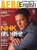 AERA English (アエラ・イングリッシュ) 2009年 06月号 [雑誌]