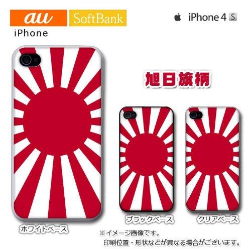 ≪3営業日発送≫au iPhone4s/4対応デザインケース【旭日旗】 c0004-iphone -クリアベース