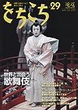 をちこち 第29号(2009年6月・2009年7月号)特集 世界と出会う歌舞伎