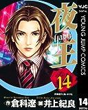 夜王 14 (ヤングジャンプコミックスDIGITAL)