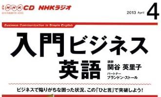NHK CD ラジオ 入門ビジネス英語 2013年4月号