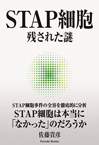 STAP細胞 残された謎 (Parade books)
