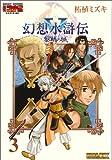 幻想水滸伝V 黎明の城 3 (BROS.COMICS EX)