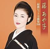 藤あや子 最新ヒット全曲集2010