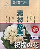 素材辞典 Vol.110 祝福の花編